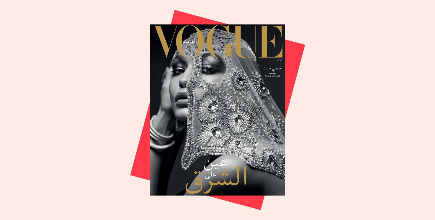 arapski vogue_cover