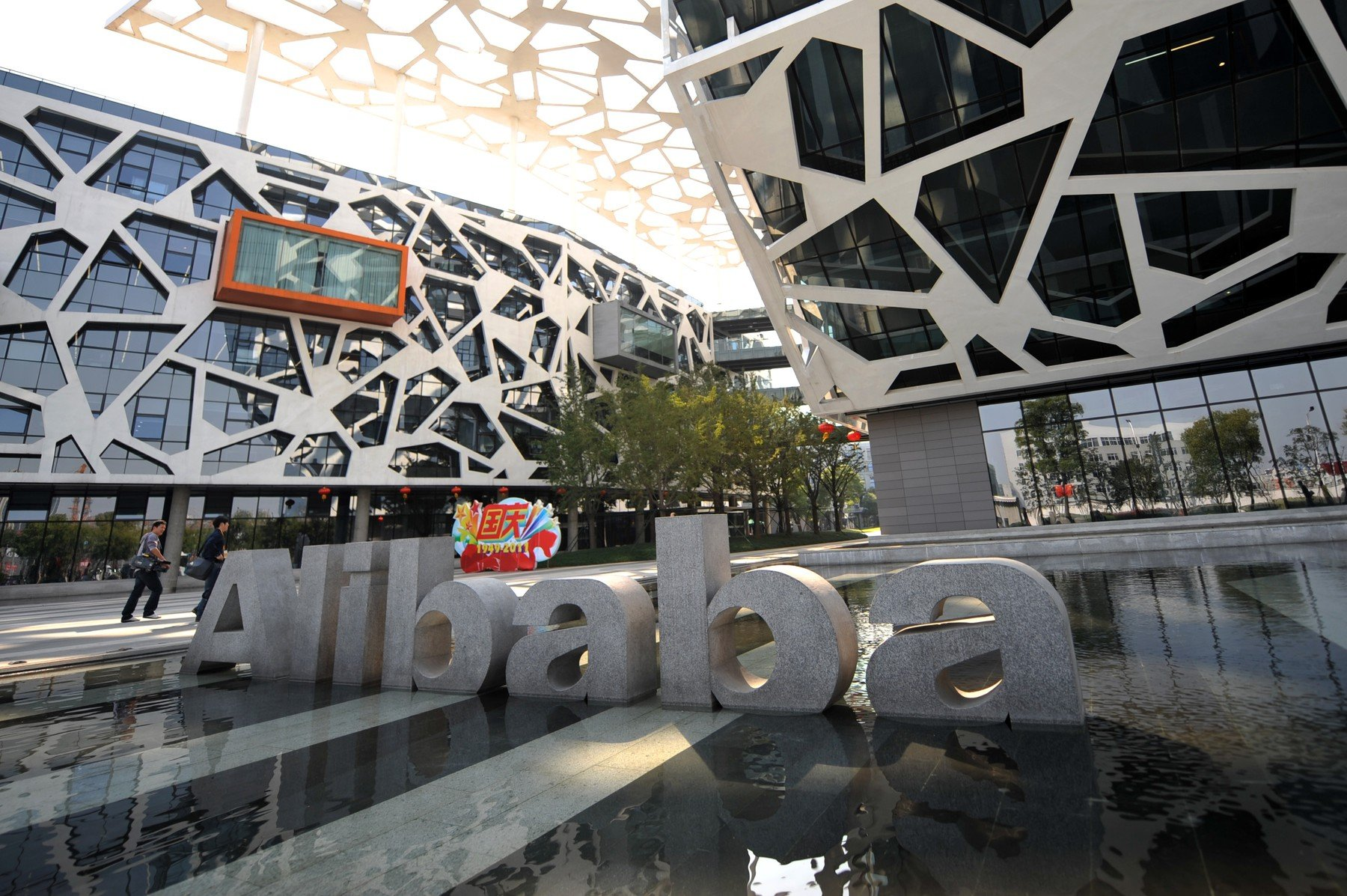 Zgrada Alibaba Grupe