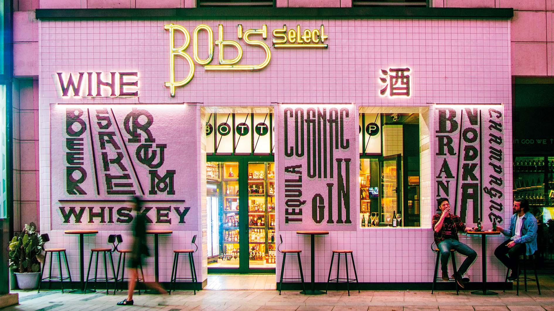 Designreserve - fasada Bob's Select bara u Beijingu www.designreserve.com