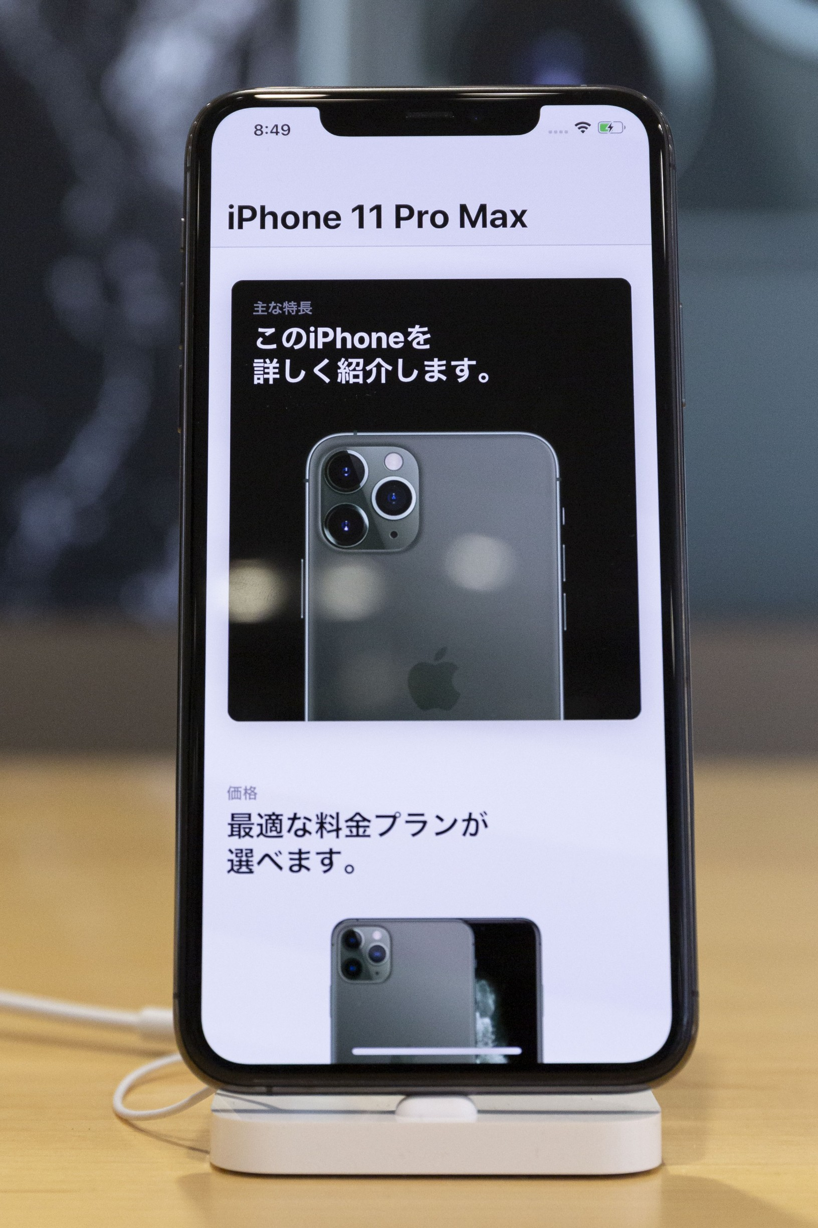 September 20, 2019, Tokyo, Japan: Apple's new iPhone 11 Pro Max on display at SoftBank store in Ginza. The new iPhone 11 costs JPY 89,280 for the 64GB model, iPhone 11 Pro JPY 127,200 for the 64GB model, iPhone 11 Pro Max JPY 142,560 for the 64GB model and Apple Watch Series 5 costs from JPY 58,320., Image: 471920968, License: Rights-managed, Restrictions: , Model Release: no, Credit line: Profimedia, Zuma Press