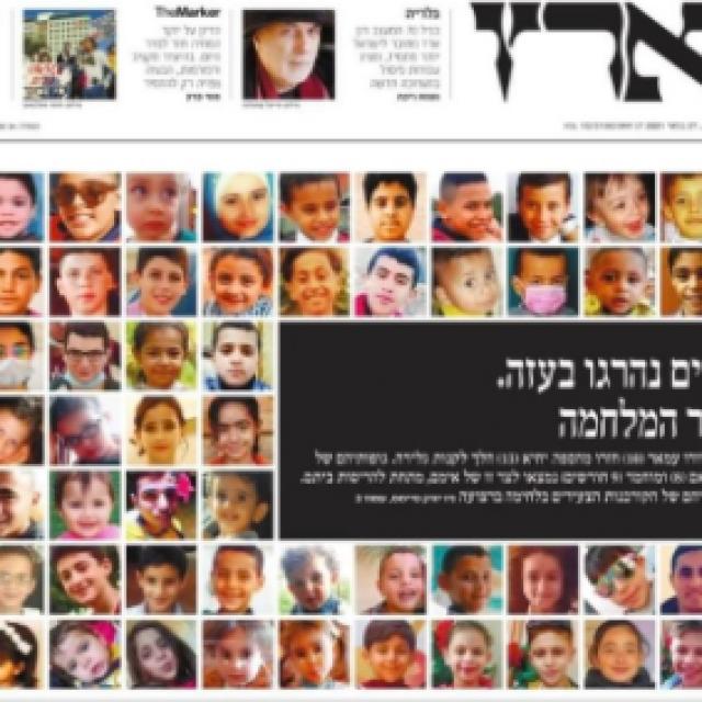 Naslovnica izraelskih dnevnih novina Haaretz