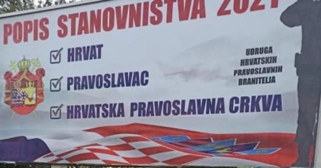 SDSS se buni protiv vjerskih i nacionalnih prava Hrvata pravoslavaca F_12283879_640